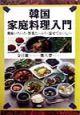 韓国家庭料理入門 薬味いろいろ・野菜たっ