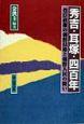 秀吉・耳塚・四百年 豊臣政権の朝鮮侵略と朝