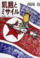 飢餓とミサイル 北朝鮮はこれからどうなるのか
