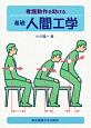 看護動作を助ける基礎人間工学