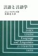 言語と言語学
