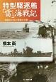 特型駆逐艦「雷」海戦記 一砲術員の見た戦場の実相