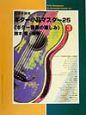 ギター小品マスター25 ビデオ併用 ギター音楽の楽しみ(3)