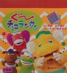 ぐーチョコランタン シールブック    TSUTAYA オンラインショッピング