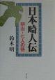 日本畸人伝 明治・七人の侍