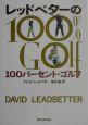 レッドベターの100パーセント・ゴルフ