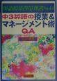 中3英語の授業&マネージメント術QA