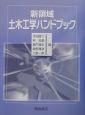 新領域土木工学ハンドブック