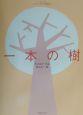 一本の樹 子どもたちと女声のための合唱曲集