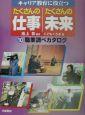 たくさんの仕事たくさんの未来 職業調べカタログ キャリア教育に役立つ(10)
