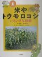 たのしい野菜づくり育てて食べよう 米やトウモロコシ (1)