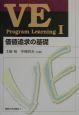 VE program learning 価値追求の基礎 (1)