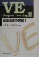 VE program learning 価値追求の実践 (2)