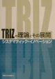 TRIZの理論とその展開 システマティック・イノベーション