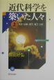 近代科学を築いた人々(上) 科学への夢/原子/電子/力学