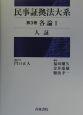 民事証拠法大系 各論 (3)