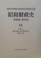 昭和財政史 国際金融・対外関係事項 関税行政 昭和49~63年度 第11巻(
