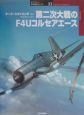 第二次大戦のF4Uコルセアエース