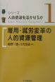 シリーズ/人的資源を活かせるか 雇用・就労変革の人的資源管理 (1)