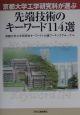 京都大学工学研究科が選ぶ先端技術のキーワード114選