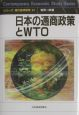 日本の通商政策とWTO