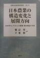 日本農業の構造変化と展開方向 2000年センサスによる農業・農村構造の分析