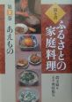 聞き書ふるさとの家庭料理 あえもの (9)
