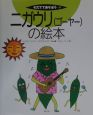 ニガウリ(ゴーヤー)の絵本