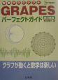 関数グラフソフトGRAPESパーフェクトガイド