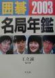 囲碁名局年鑑 2003年版