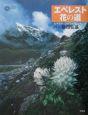 エベレスト花の道