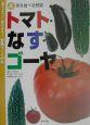 実を食べる野菜トマト・なす・ゴ-ヤ