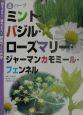 育てよう!食べよう!野菜づくりの本 ミント・バジル・ローズマリー・ジャーマンカモミール・フェンネ (8)