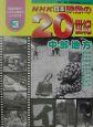 NHK日本映像の20世紀 都道府県別で100年の歴史がよくわかる(3)