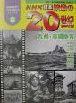 NHK日本映像の20世紀 都道府県別で100年の歴史がよくわかる(6)