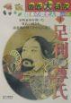 徹底大研究日本の歴史人物シリーズ 足利尊氏 (4)