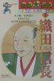 徹底大研究日本の歴史人物シリーズ 織田信長 (5)