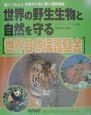 世界の野生生物と自然を守る〈世界自然保護基金〉