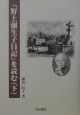 「野上彌生子日記」を読む 下