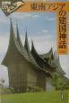 東南アジアの建国神話