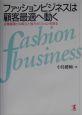 ファッションビジネスは顧客最適へ動く