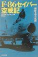F-86セイバー空戦記 朝鮮上空の死闘
