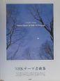 NHKテーマ名曲集 Piano solo