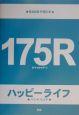 175R(イナゴライダー)/ハッピーライ