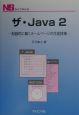 ザ・Java2