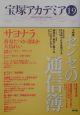 宝塚アカデミア 特集:センセの通信簿 (19)