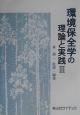 環境保全学の理論と実践 (3)