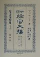 日本立法資料全集 別巻 佛國〔ケン〕官必携 (258)