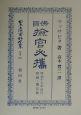 日本立法資料全集 別巻 佛國〔ケン〕官必携 (262)
