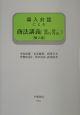 導入対話による商法講義 総則・商行為法<第2版>